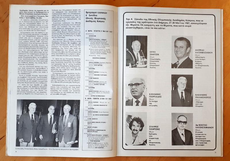 ΕΟΑΚ ΕΓΚΑΘΙΔΡΥΣΗ 1987  (2).jpg