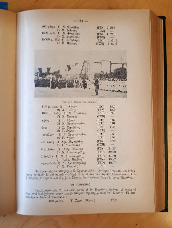 Γ.Σ.Ο. 1903 ΠΑΓΚΥΠΡΙΟΙ ΑΓΩΝΕΣ (2).jpg