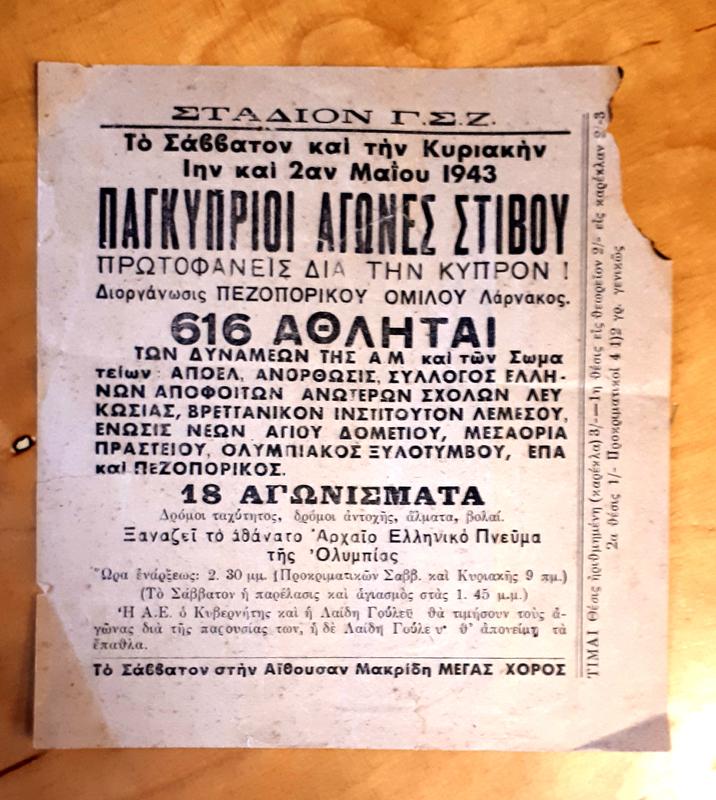 ΠΑΓΚΥΠΡΙΟΙ ΑΓΩΝΕΣ ΣΤΙΒΟΥ 1943 ΕΛΛΗΝΙΚΑ.jpg