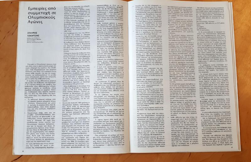 ΟΛΥΜΠΙΑΚΟ ΜΟΥΣΕΙΟ ΕΓΚΑΙΝΙΑ ΣΤΑΥΡΟΣ ΤΖΩΡΤΖΗΣ (2).jpg