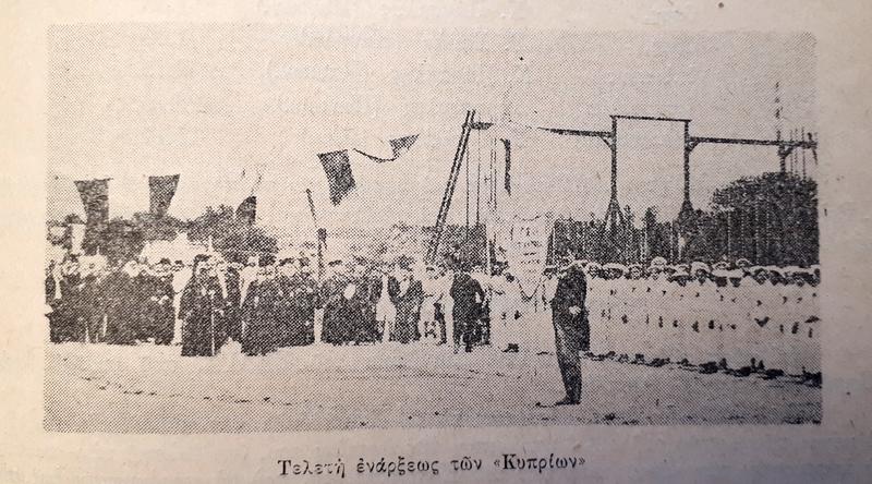 Γ.Σ.Ο. 1903 ΠΑΓΚΥΠΡΙΟΙ ΑΓΩΝΕΣ.jpg