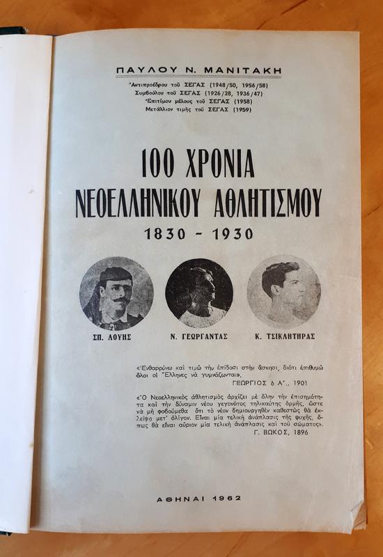 ΠΑΥΛΟΥ ΜΑΝΙΤΑΚΗ _ 100 ΧΡΟΝΙΑ ΝΕΟΕΛΛΗΝΙΚΟΥ ΑΘΛΗΤΙΣΜΟΥ 1830 - 1930.jpg