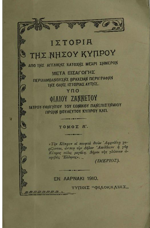 istorianhsoukyprou1.pdf