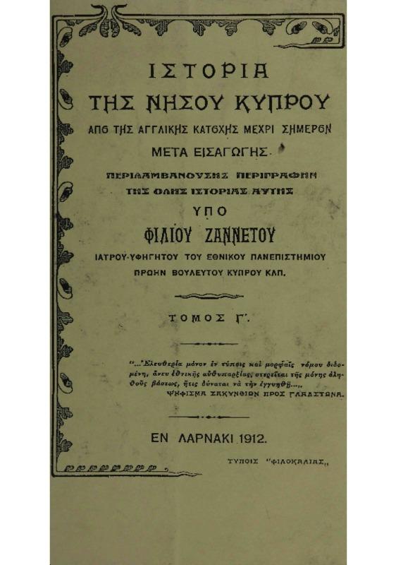 istorianhsoukyprou3.pdf