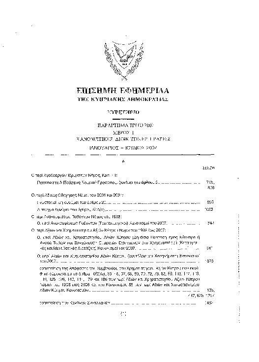 ΠΑΡΑΡΤΗΜΑ 3 ΜΕΡΗ 1,2.pdf