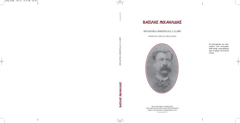 MIXAHLIDES.pdf