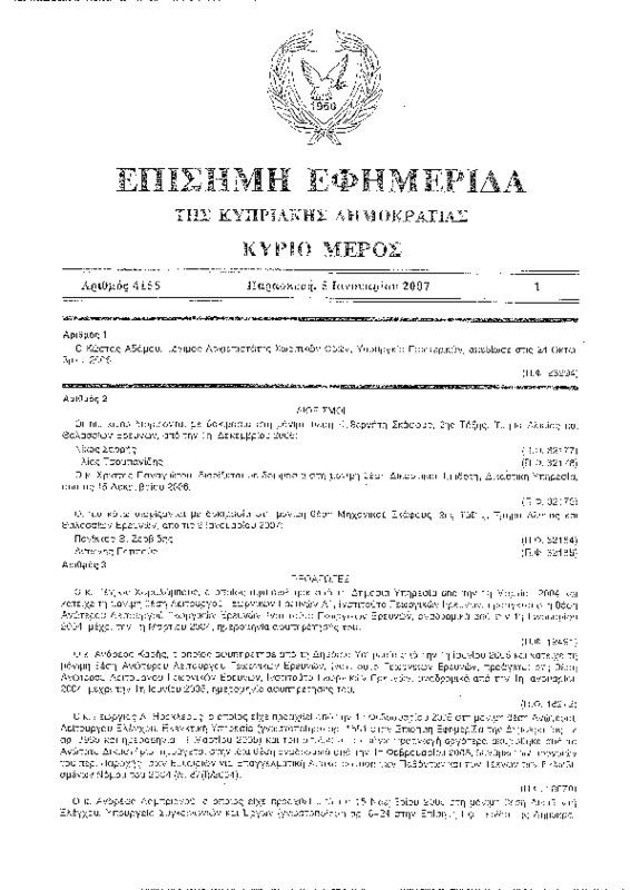 ΚΥΡΙΟ  ΜΕΡΟΣ.pdf