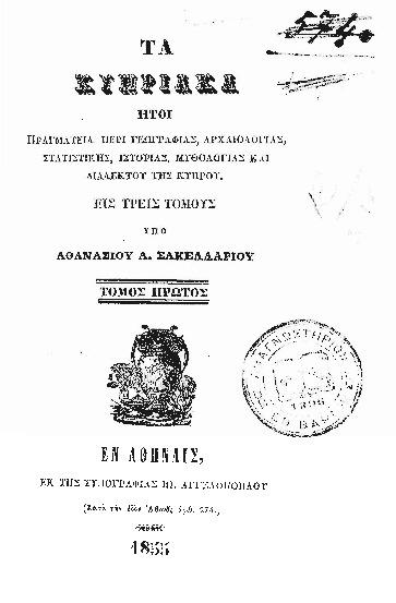 kypriakahtoi1.pdf