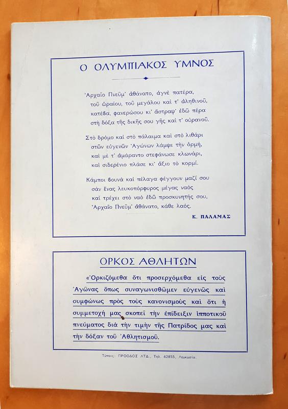 ΠΑΓΚΥΠΡΙΟΙ ΑΓΩΝΕΣ ΣΤΙΒΟΥ 1970 (14).jpg