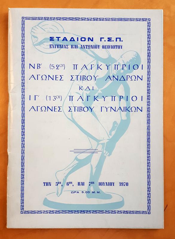 ΠΑΓΚΥΠΡΙΟΙ ΑΓΩΝΕΣ ΣΤΙΒΟΥ 1970.jpg
