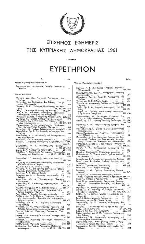 Επίσημη εφημερίδα της Κυπριακής Δημοκρατίας 1961.pdf
