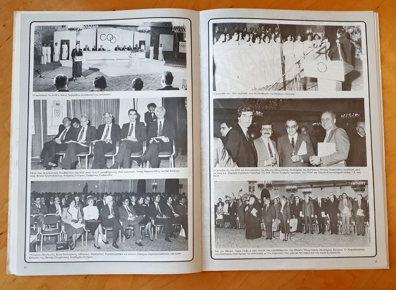 ΕΟΑΚ ΕΓΚΑΘΙΔΡΥΣΗ 1987 (5).jpg