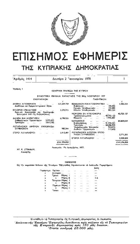 Επίσημη εφημερίδα της Κυπριακής Δημοκρατίας 1978.pdf