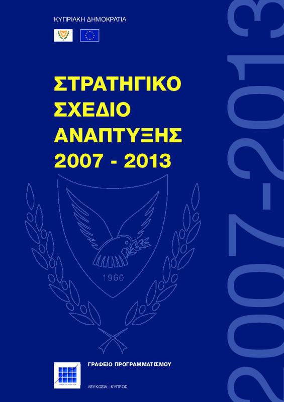 12-Στρατηγικό Σχέδιο Ανάπτυξης (2007-2013).pdf