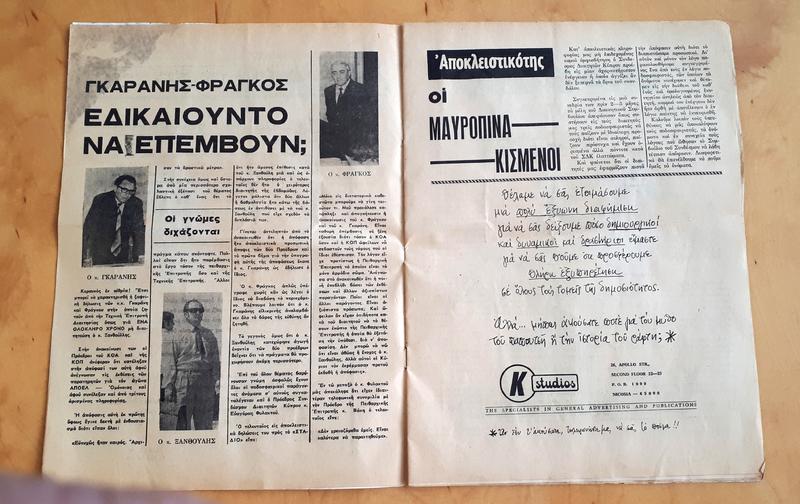 ΠΕΡΙΟΔΙΚΟ ΣΤΑΔΙΟ 1971 (3).jpg