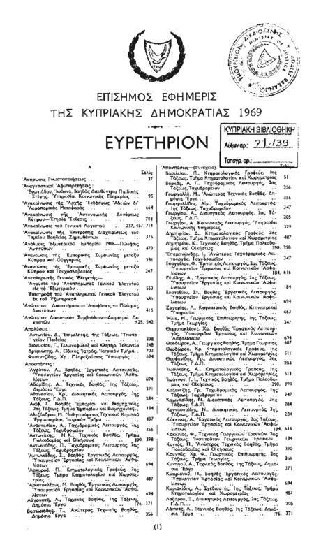 Επίσημη εφημερίδα της Κυπριακής Δημοκρατίας 1969.pdf