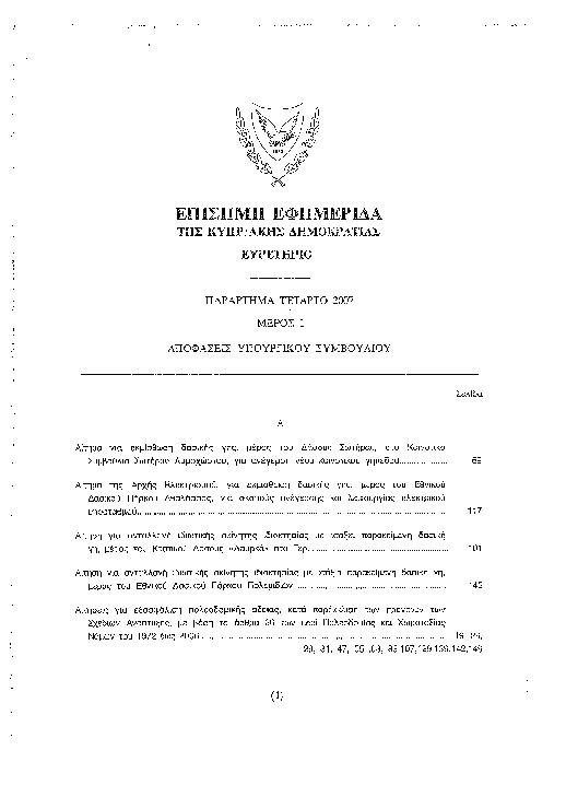 ΠΑΡΑΡΤΗΜΑ 4 ΜΕΡΗ 1,2.pdf