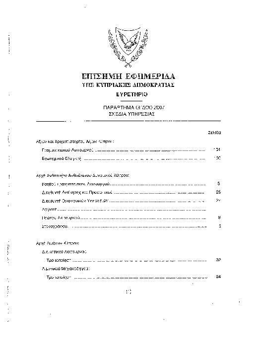 ΠΑΡΑΡΤΗΜΑ 8.pdf