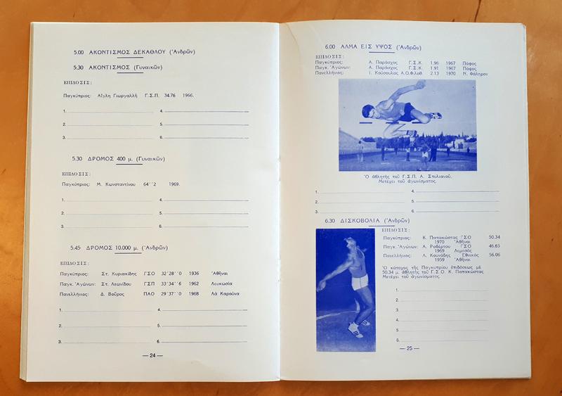ΠΑΓΚΥΠΡΙΟΙ ΑΓΩΝΕΣ ΣΤΙΒΟΥ 1970 (6).jpg