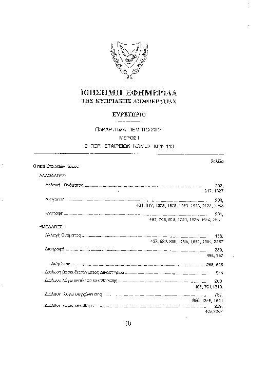ΠΑΡΑΡΤΗΜΑ 5 ΜΕΡΗ 1,2,3.pdf