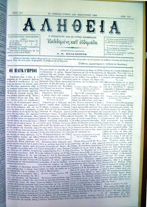 ΠΑΓΚΥΠΡΙΟΙ ΑΓΩΝΕΣ 1896 «ΑΛΗΘΕΙΑ».jpg