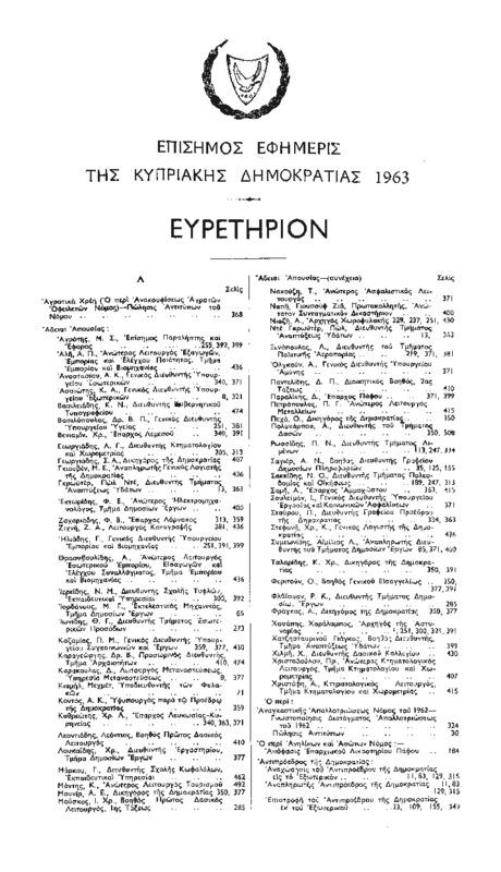 Επίσημη εφημερίδα της Κυπριακής Δημοκρατίας 1963.pdf