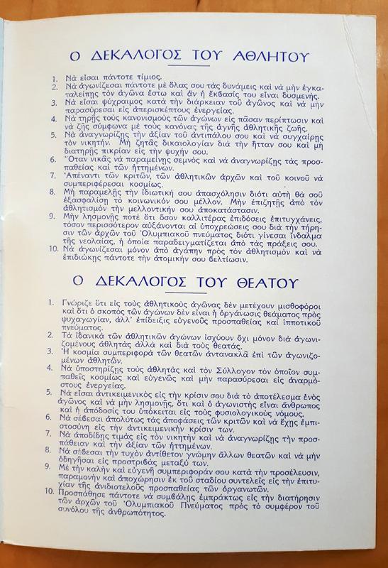 ΠΑΓΚΥΠΡΙΟΙ ΑΓΩΝΕΣ ΣΤΙΒΟΥ 1970 (13).jpg