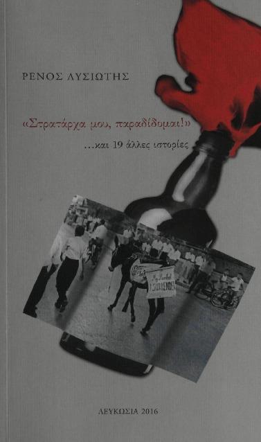 Stratarcha.pdf