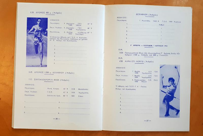 ΠΑΓΚΥΠΡΙΟΙ ΑΓΩΝΕΣ ΣΤΙΒΟΥ 1970 (7).jpg
