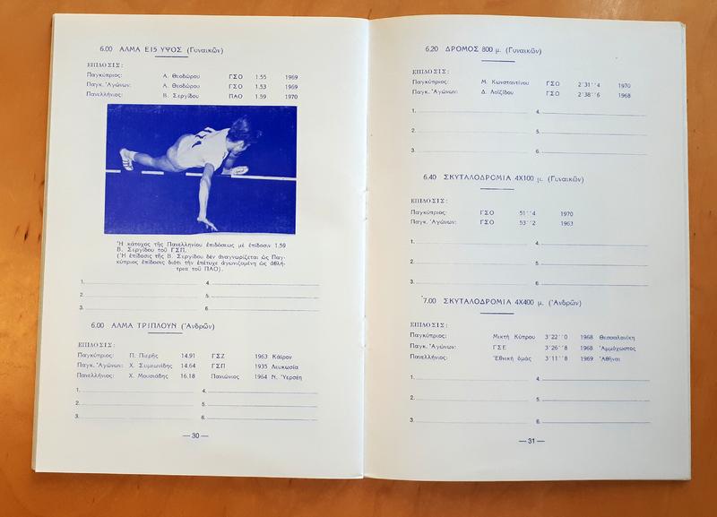ΠΑΓΚΥΠΡΙΟΙ ΑΓΩΝΕΣ ΣΤΙΒΟΥ 1970 (9).jpg