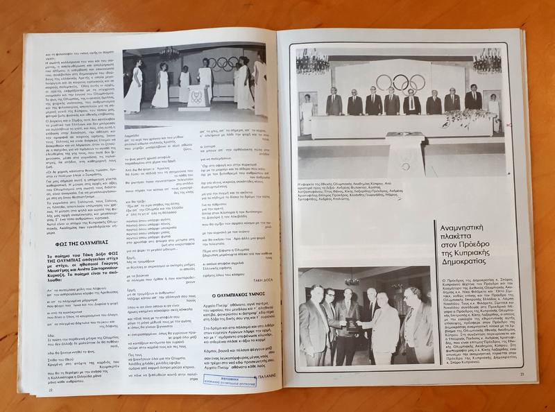 ΕΟΑΚ ΕΓΚΑΘΙΔΡΥΣΗ 1987 (4).jpg