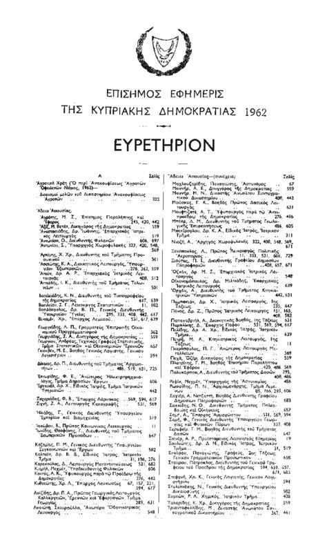 Επίσημη εφημερίδα της Κυπριακής Δημοκρατίας 1962.pdf