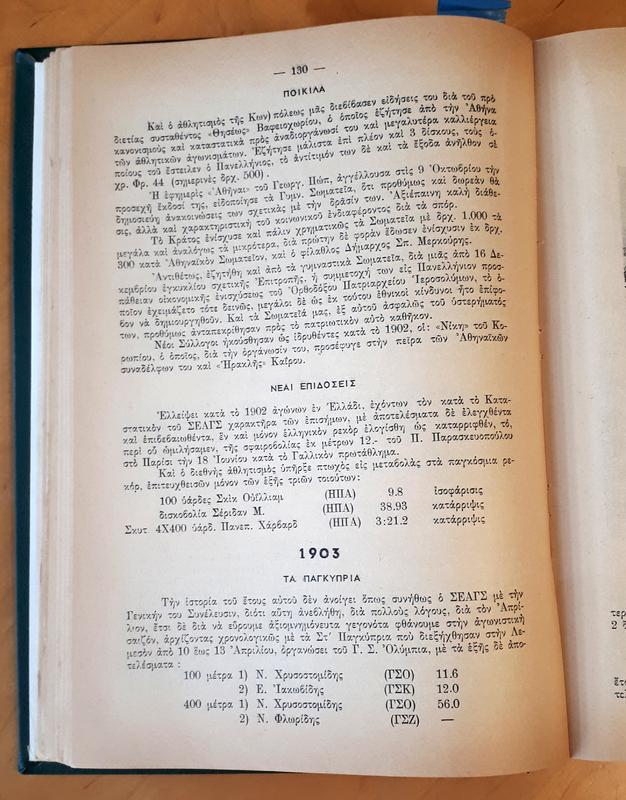 Γ.Σ.Ο. 1903 ΠΑΓΚΥΠΡΙΟΙ ΑΓΩΝΕΣ (1).jpg