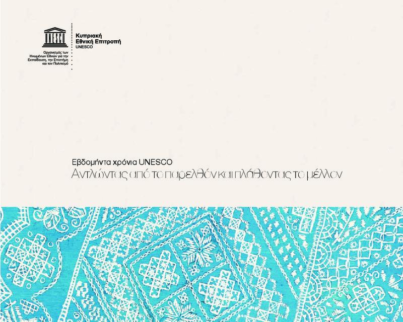 UNESCO 70 years CyNatCom.pdf