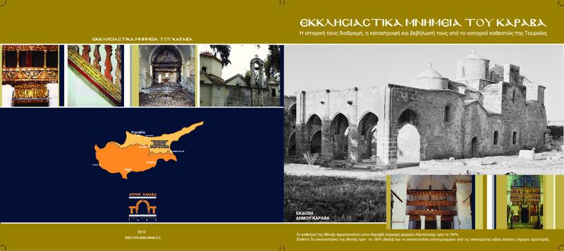 Εκκλησιαστικά μνημεία του Καραβά.pdf