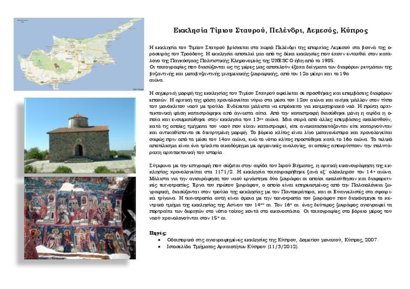church_timiou_stavrou_landscape.pdf