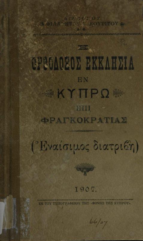 Η Ορθόδοξος Εκκλησία εν Κύπρω επί Φραγκοκρατίας.pdf