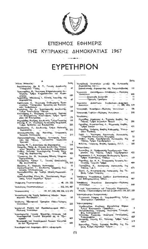 Επίσημη εφημερίδα της Κυπριακής Δημοκρατίας 1967.pdf