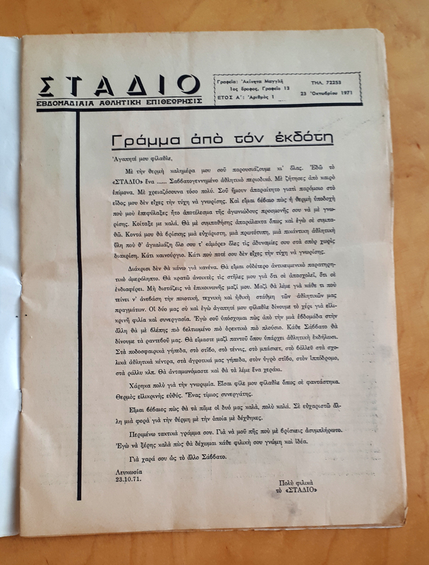 ΠΕΡΙΟΔΙΚΟ ΣΤΑΔΙΟ 1971.jpg