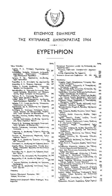 Επίσημη εφημερίδα της Κυπριακής Δημοκρατίας 1964.pdf