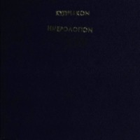 Κυπριακόν Ημερολόγιον 1908.pdf