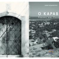 karavas_texnes_texnites.pdf