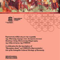 Ψαλτική Τέχνη 2020 Πρόγραμμα συναυλίας και ντοκιμαντέρ.pdf