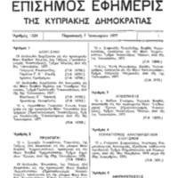 Επίσημη εφημερίδα της Κυπριακής Δημοκρατίας 1977.pdf