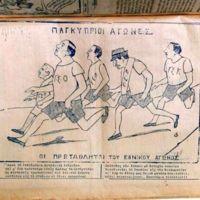 1920 ΠΑΓΚΥΠΡΙΟΙ ΑΓΩΝΕΣ «ΠΕΙΡΑΣΜΟΣ» 2.jpg