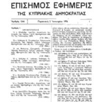 Επίσημη εφημερίδα της Κυπριακής Δημοκρατίας 1976.pdf