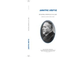 LIPERTIS.pdf