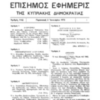 Επίσημη εφημερίδα της Κυπριακής Δημοκρατίας 1975.pdf