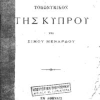 TOPONYMIKON.pdf
