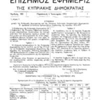 Επίσημη εφημερίδα της Κυπριακής Δημοκρατίας 1973.pdf